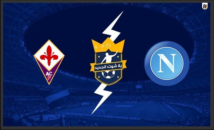 مشاهدة مباراة فيورنتينا ونابولي