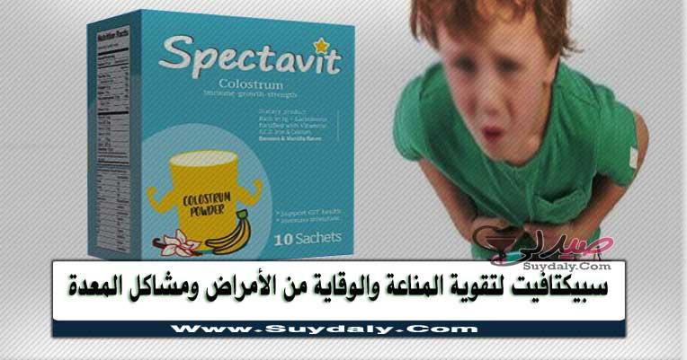 سبيكتافيت أكياس spectavit مكمل غذائي لتقوية جهاز المناعة والوقاية من الأمراض والفيروسات فوائده وأضراره والسعر في 2020