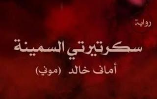 رواية سكرتيرتي السمينة