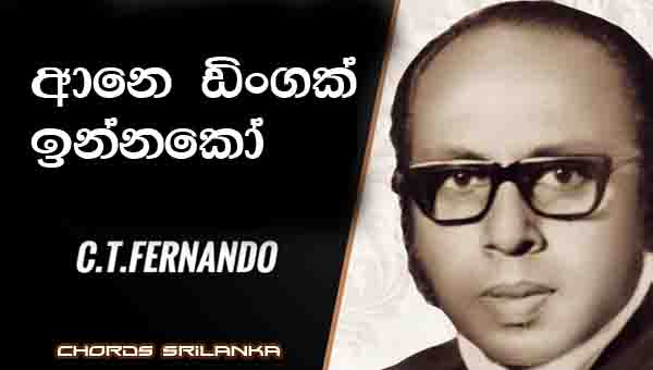 Ane Dingak Innako Chords, C.T. Fernando Songs, Ane Dingak Innako Song Chords, C.T. Fernando Songs Chords, Sinhala Song Chords,
