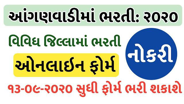 Gujarat Anganwadi Helper, Worker Various District Recruitment 2020