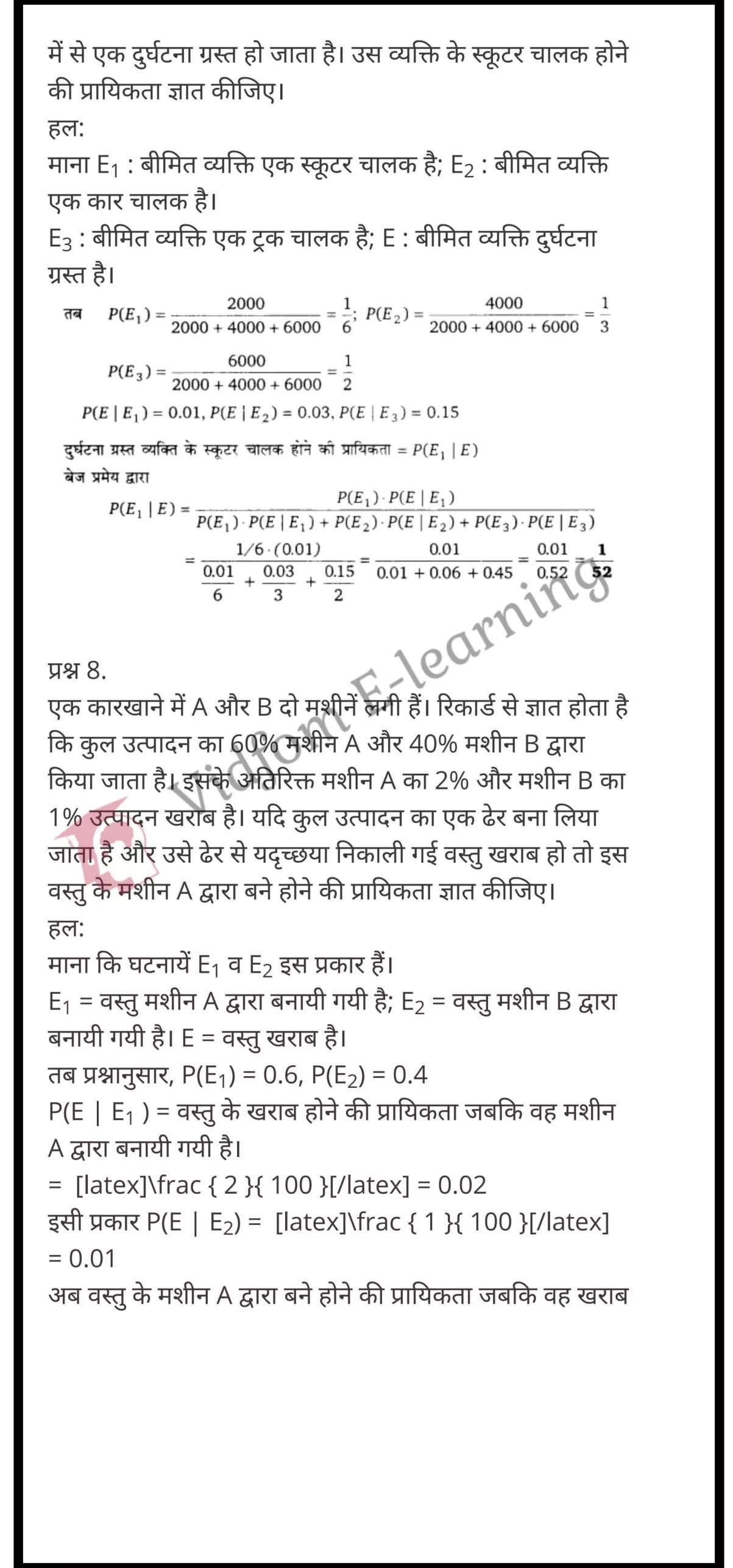 class 12 maths chapter 13 light hindi medium 22