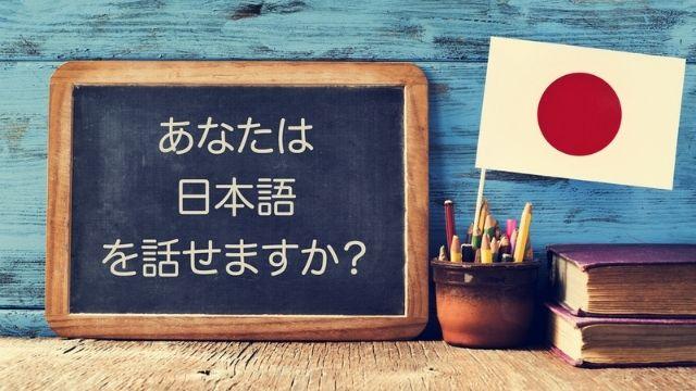 دورة لتعليم اللغة اليابانية عن بعد