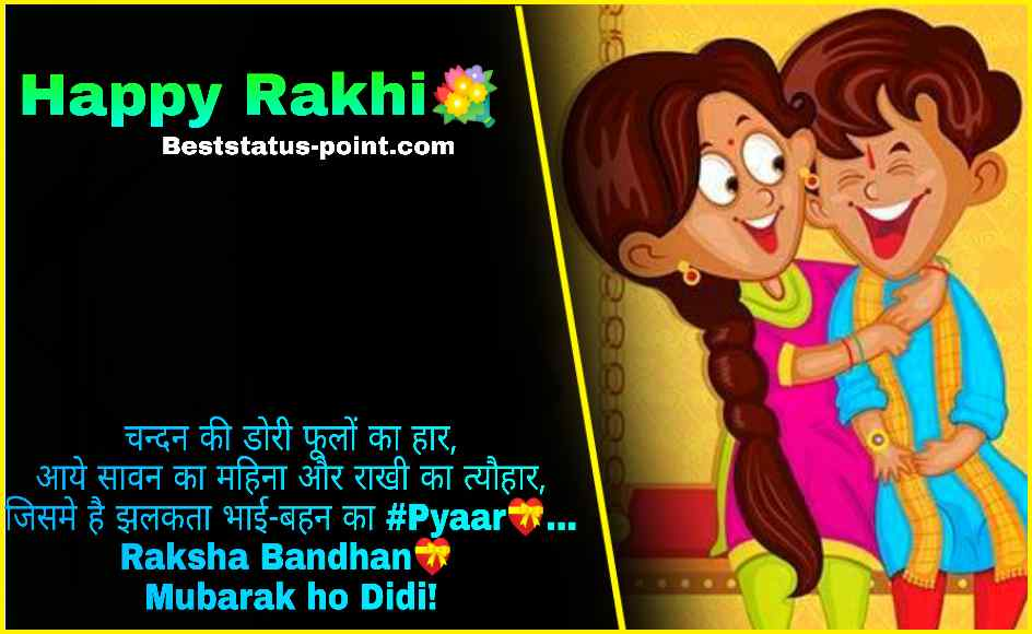Best_Raksha_Bandhan_Images_in_2020