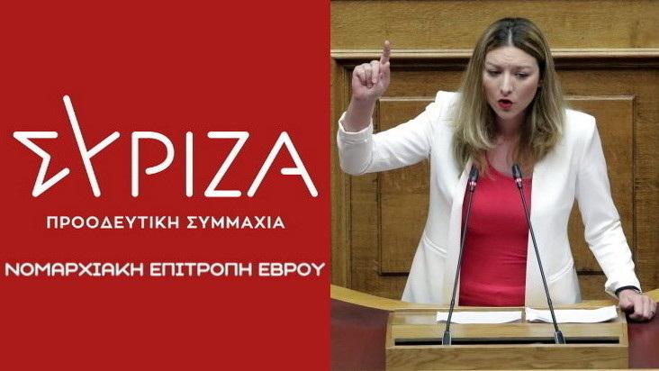Δήλωση Ν.Ε. ΣΥΡΙΖΑ Έβρου και Νατάσας Γκαρά για την επίθεση στο σπίτι του βουλευτή Έβρου Σταύρου Κελέτση