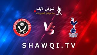 مشاهدة مباراة توتنهام وشيفيلد يونايتد اليوم بتاريخ 02-05-2021 في الدوري الانجليزي
