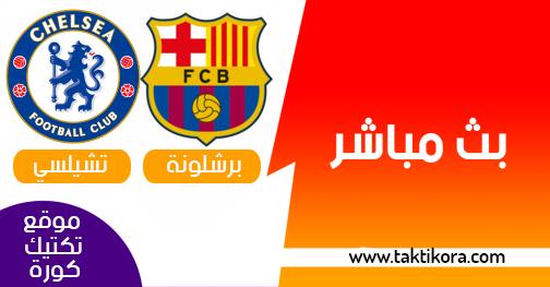 مشاهدة مباراة برشلونة وتشيلسي بث مباشر 23-07-2019 مباراة ودية