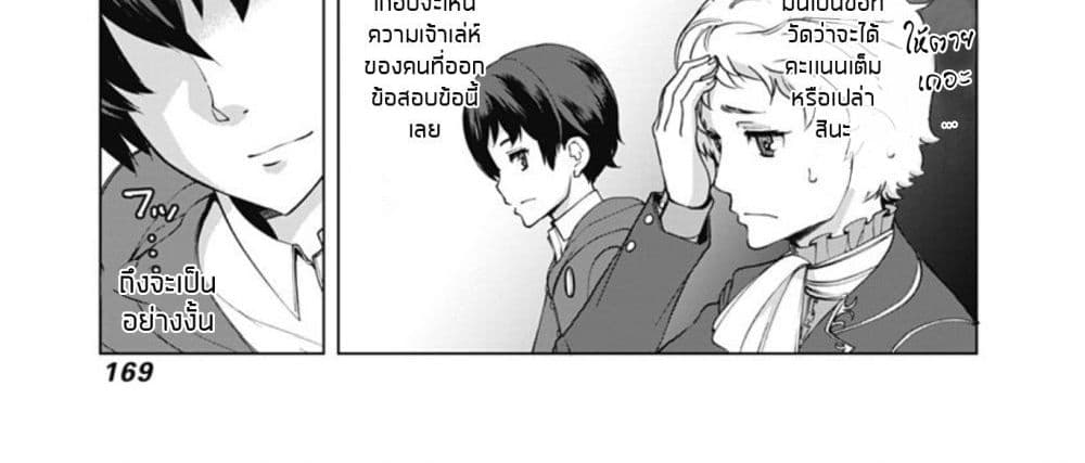 อ่านการ์ตูน Rettou Me no Tensei Majutsushi Shiitage Rareta Moto Yuusha wa Mirai no Sekai o Yoyuu de Ikinuku ตอนที่ 9 หน้าที่ 11