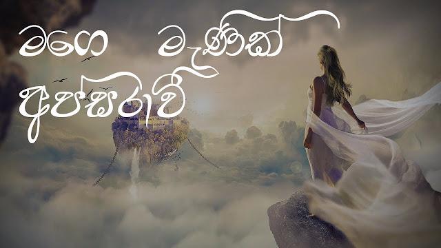 Mage Manik Apsaravi Song Lyrics - මගෙ මැණික් අප්සරාවි ගීතයේ පද පෙළ
