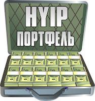 HYIP ПОРТФЕЛЬ