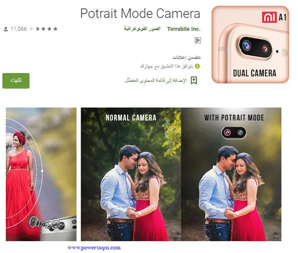 """4. تطبيق """"Potrait Mode Camera"""""""
