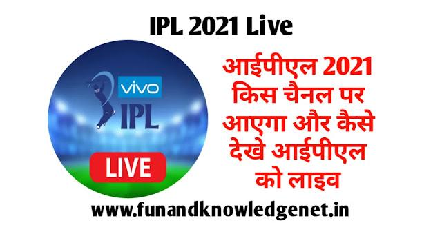 IPL 2021 Ka Match Kis Channel Par Aayega   आईपीएल 2021 का मैच किस चैनल पर आएगा