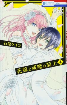 Hanayome to Futsuma no Kishi Manga
