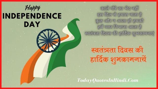 independence day shayari in hindi 2022