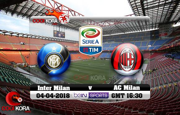 مشاهدة مباراة ميلان وإنتر ميلان اليوم 4-4-2018 في الدوري الإيطالي