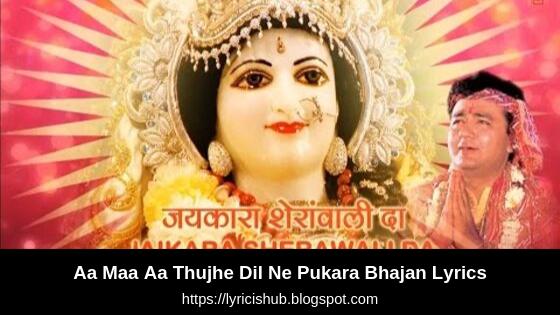 आ माँ आ तुझे दिल ने पुकारा भजन लिरिक्स   Aa Maa Aa Thujhe Dil Ne Pukara Bhajan Lyrics   GULSHAN KUMAR   T-Series