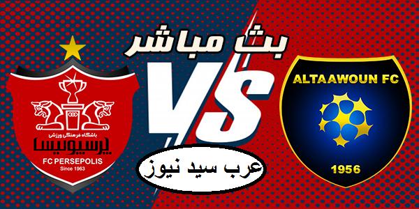 موعد مباراة التعاون وبيرسبوليس بث مباشر بتاريخ 18-09-2020 دوري أبطال آسيا