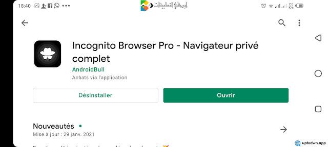 Incognito Browser Pro | تحميل المتصفح الخفي – متصفح متخفي مع مانع إعلانات