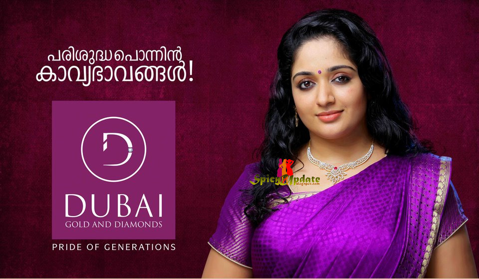Dubai Gold And Diamonds Kavya Madhavan Latest Ad Hd: SPICY UPDATE: Kavya Madhavan Latest Spicy Hot Print Ad For