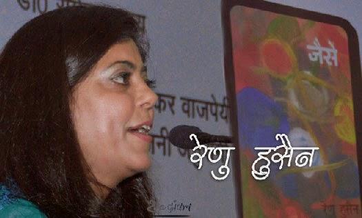 'मेरी कविता मेरे जुनून' -  रेणु हुसैन की पाँच कवितायेँ (hindi kavita sangrah)
