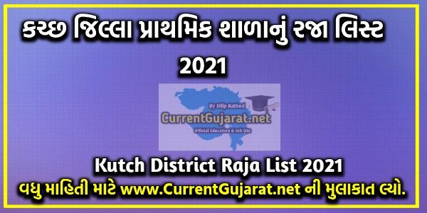 Kutch Raja List 2021 | Kutch District Primary School Raja List Year 2021-22