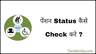Online Pension Status Kaise Check Kare
