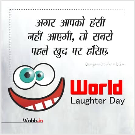 World Laughter Day Quotes