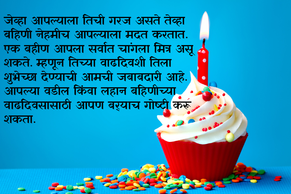 Sister In Law Birthday Wishes In Marathi