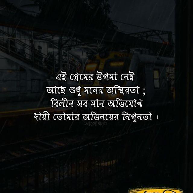 HD Valobashar Koster Photo