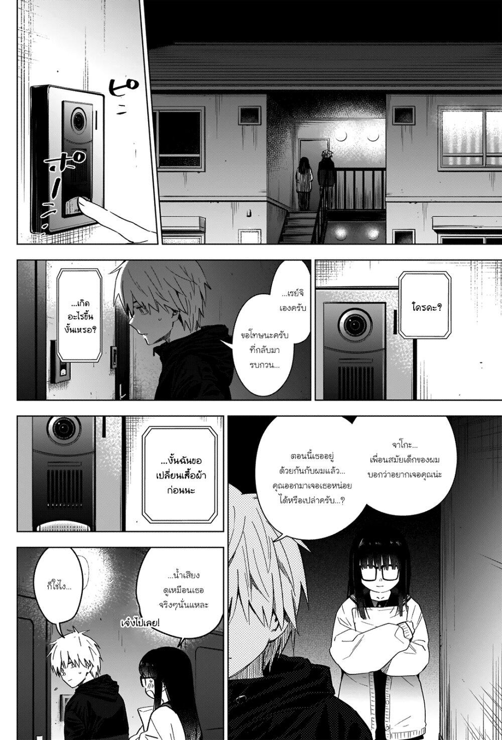 อ่านการ์ตูน Shounen no Abyss ตอนที่ 29 หน้าที่ 2