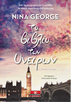 https://www.culture21century.gr/2019/12/to-vivlio-twn-oneirwn-ths-nina-george-book-review.html