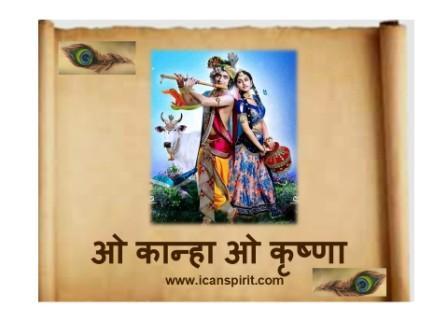 Lyrics  - O Kanha O Krishna Lyrics