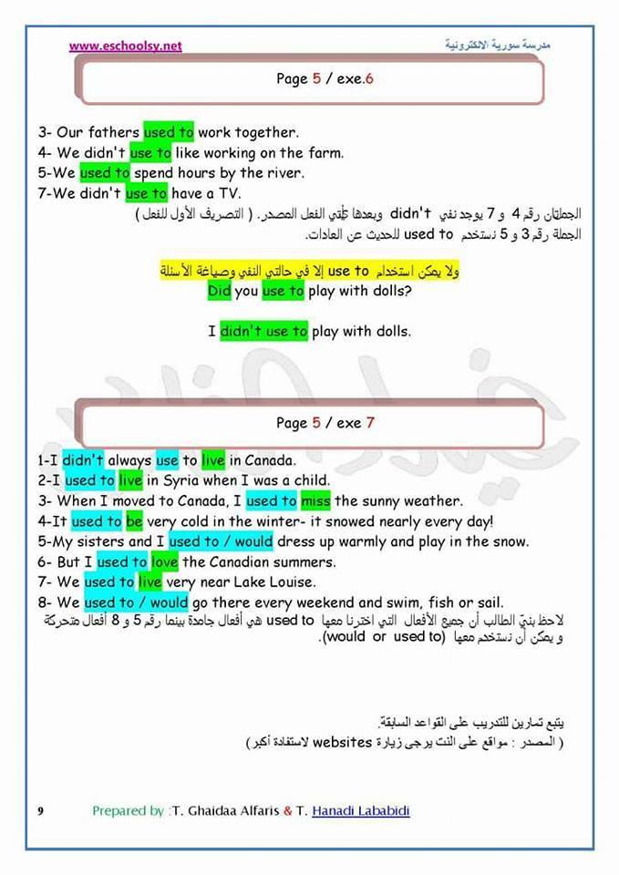 حل كتاب اللغة الانجليزية للصف الثامن student book سوريا