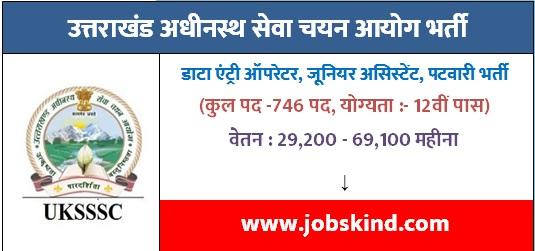उत्तराखंड अधीनस्थ सेवा चयन आयोग भर्ती UKSSSC Recruitment 2020 Uttarakhand Govt Jobs UKSSSC Application Form Uttarakhand Subordinate Services Selection Commission Recruitment 2020