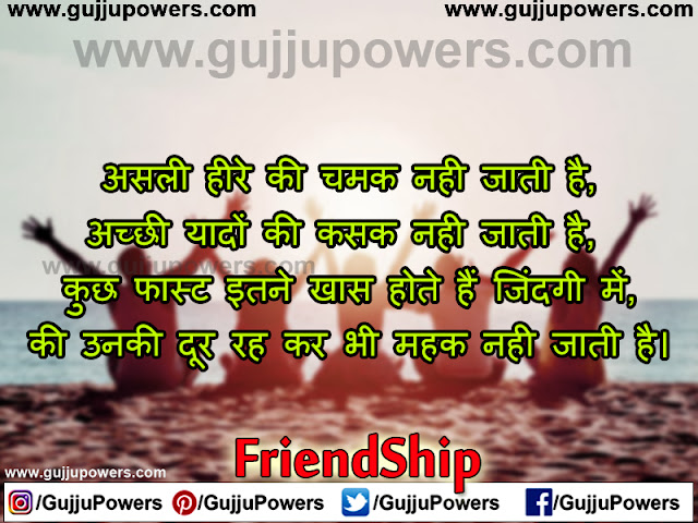 shayari on happy friendship day