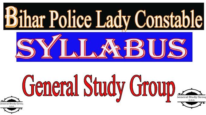 बिहार पुलिस लेडी कांस्टेबल सिलेबस 2020 पीडीएफ डाउनलोड और परीक्षा पैटर्न