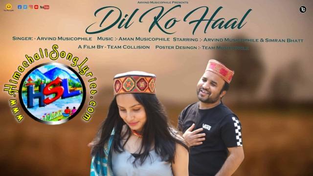 Dil Ko Haal Song Lyrics - Arvind Musicophile