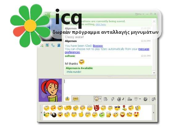 icq - δωρεάν πρόγραμμα ανταλλαγής μηνυμάτων