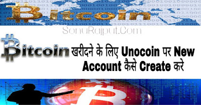 Bitcoine Purchase Karne ke liye Unocoin par new Account Kaise banaye