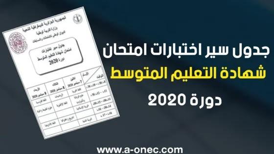 برنامج سير اختبارات شهادة التعليم المتوسط -