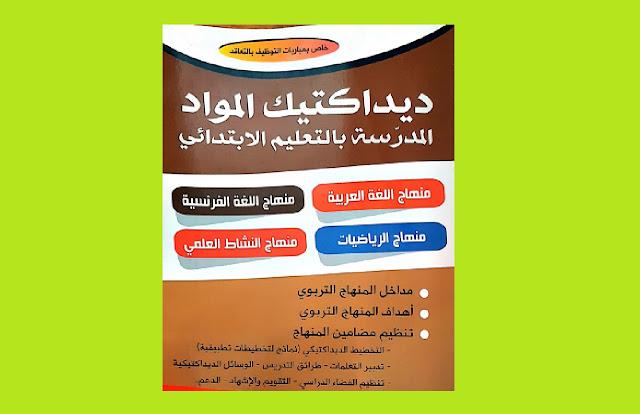 ديداكتيك المواد المدرسة بالتعليم الابتدائي PDF