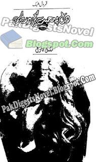 Dil Pe Mohabbat Ki Dastak Novel By Qamrosh Shehak Pdf Download