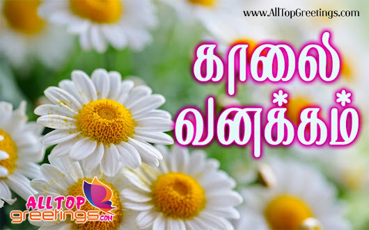 Tamil best good morning greetings 3 tamil nice good morning messages tamil best good morning greetings 3 m4hsunfo