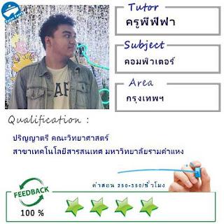ครูพี่FIFA (ID : 13612) สอนวิชาคอมพิวเตอร์ทั่วไป ที่กรุงเทพมหานคร