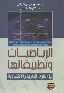 تحميل كتاب الرياضيات وتطبيقاتها في العلوم الإدارية والإقتصادية pdf مجلتك الإقتصادية