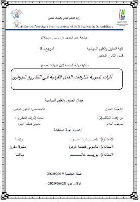 مذكرة ماستر: آليات تسوية منازعات العمل الفردية في التشريع الجزائري PDF
