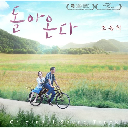 Dong Hee Jo – The Return OST