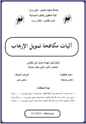 مذكرة ماستر: آليات مكافحة تمويل الإرهاب PDF