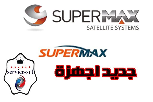 جديد اجهزة SUPERMAX