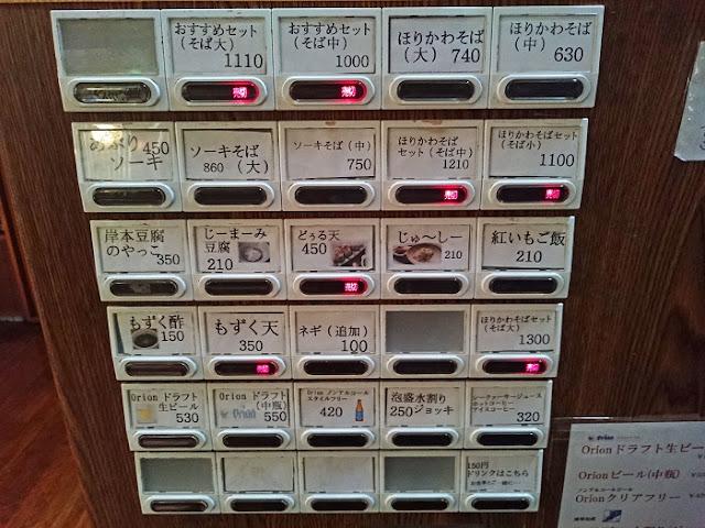 首里ほりかわの食券機の写真